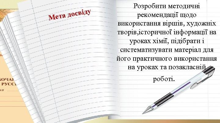 освіду Мета д Розробити методичні рекомендації щодо використання віршів, художніх творів, історичної інформації на