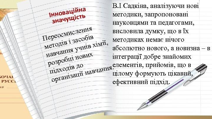 В. І Садкіна, аналізуючи нові а н новаціій ть методики, запропоновані Ін с значущ