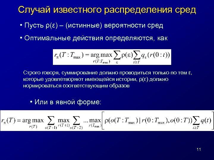 Случай известного распределения сред • Пусть ρ(ε) – (истинные) вероятности сред • Оптимальные действия