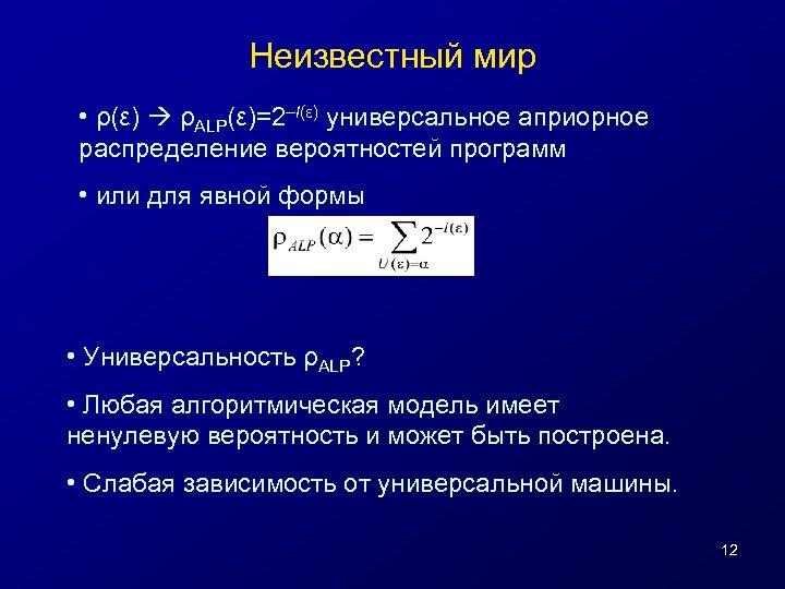 Неизвестный мир • ρ(ε) ρALP(ε)=2–l(ε) универсальное априорное распределение вероятностей программ • или для явной