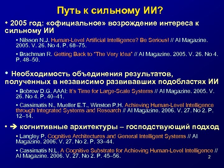 Путь к сильному ИИ? • 2005 год: «официальное» возрождение интереса к сильному ИИ •