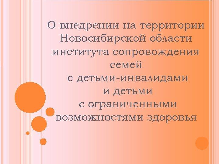 О внедрении на территории Новосибирской области института сопровождения семей с детьми-инвалидами и детьми с