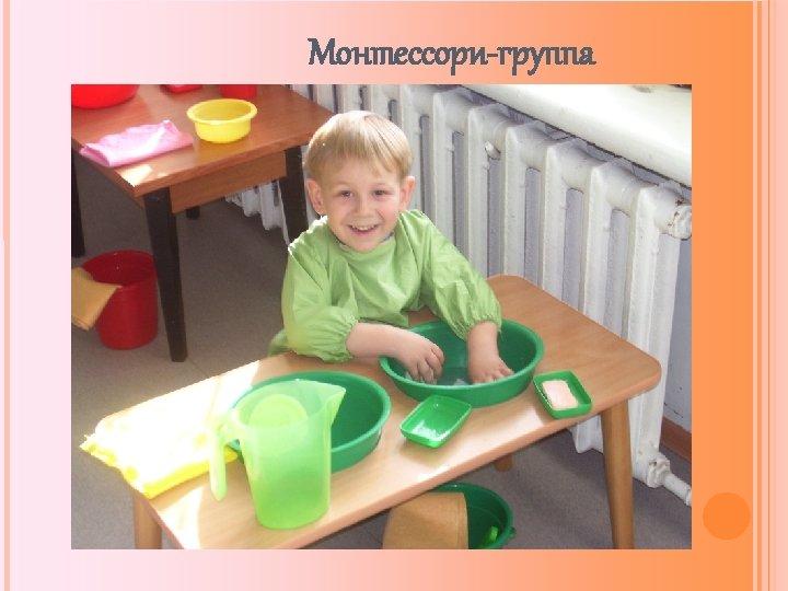 Монтессори-группа