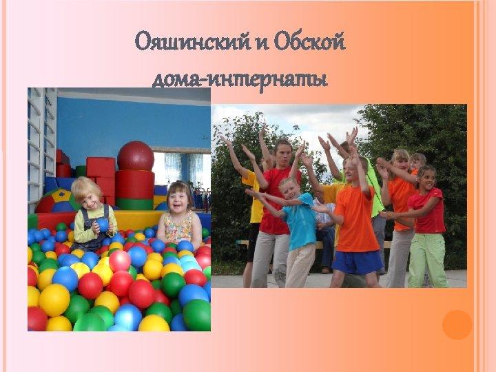 Ояшинский и Обской дома-интернаты