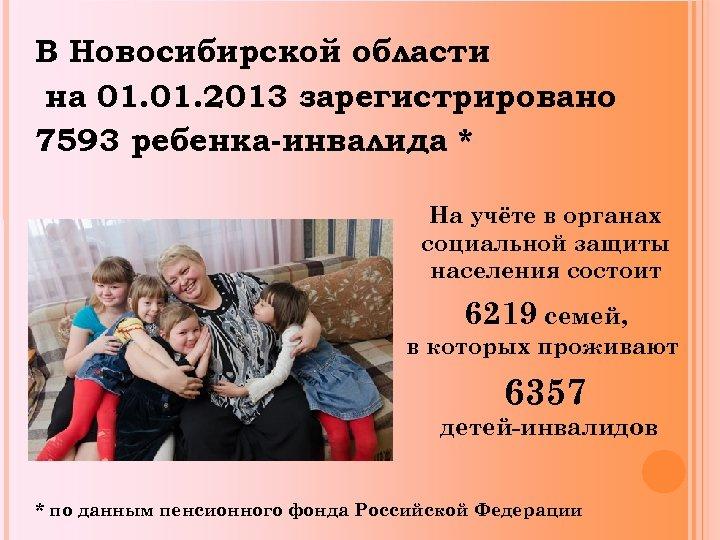 В Новосибирской области на 01. 2013 зарегистрировано 7593 ребенка-инвалида * На учёте в органах
