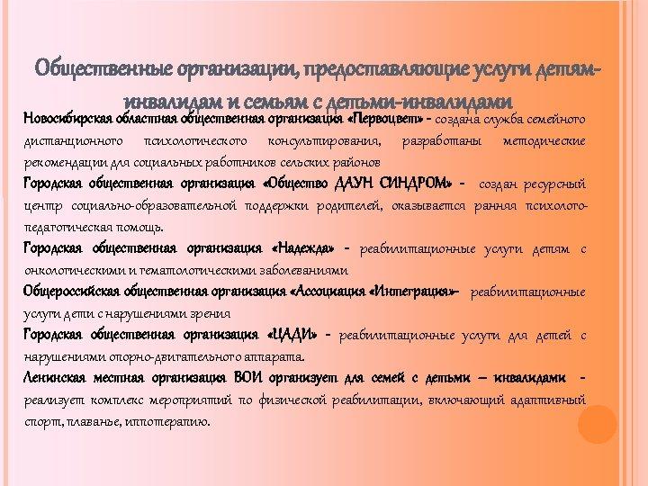 Общественные организации, предоставляющие услуги детяминвалидам и семьям с детьми-инвалидами Новосибирская областная общественная организация «Первоцвет»