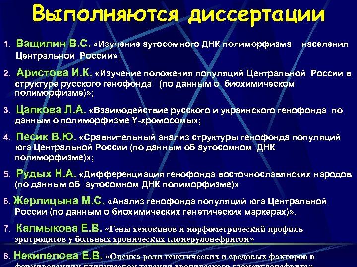 Выполняются диссертации 1. Ващилин В. С. «Изучение аутосомного ДНК полиморфизма населения Центральной России» ;