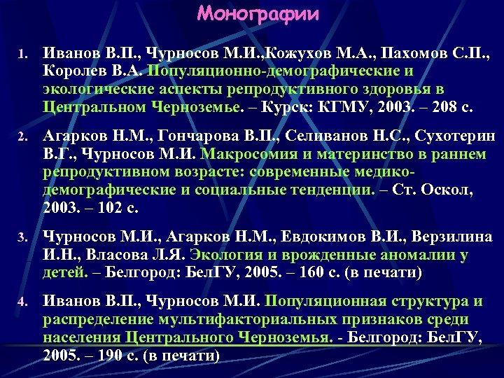 Монографии 1. Иванов В. П. , Чурносов М. И. , Кожухов М. А. ,