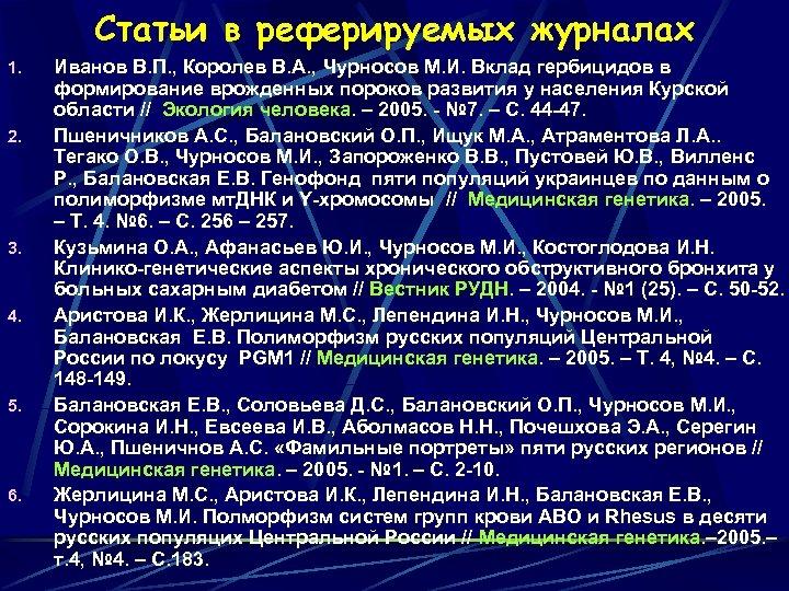 Статьи в реферируемых журналах 1. 2. 3. 4. 5. 6. Иванов В. П. ,