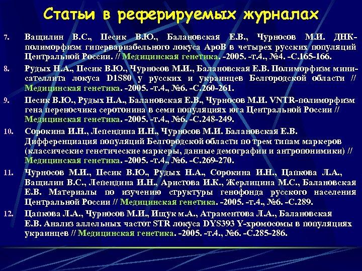 Статьи в реферируемых журналах 7. 8. 9. 10. 11. 12. Ващилин В. С. ,