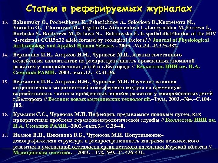Статьи в реферируемых журналах 13. Balanovsky O. , Pocheshkova E. , Pshenichnov A. ,