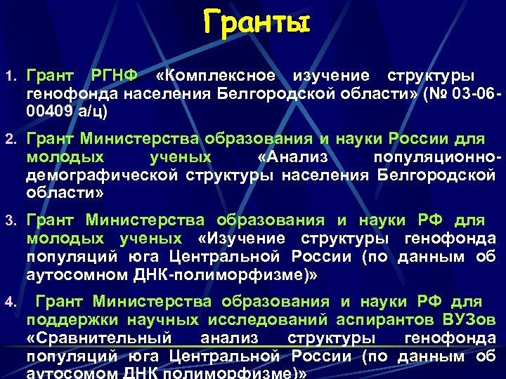 Гранты 1. Грант РГНФ «Комплексное изучение структуры генофонда населения Белгородской области» (№ 03 -0600409