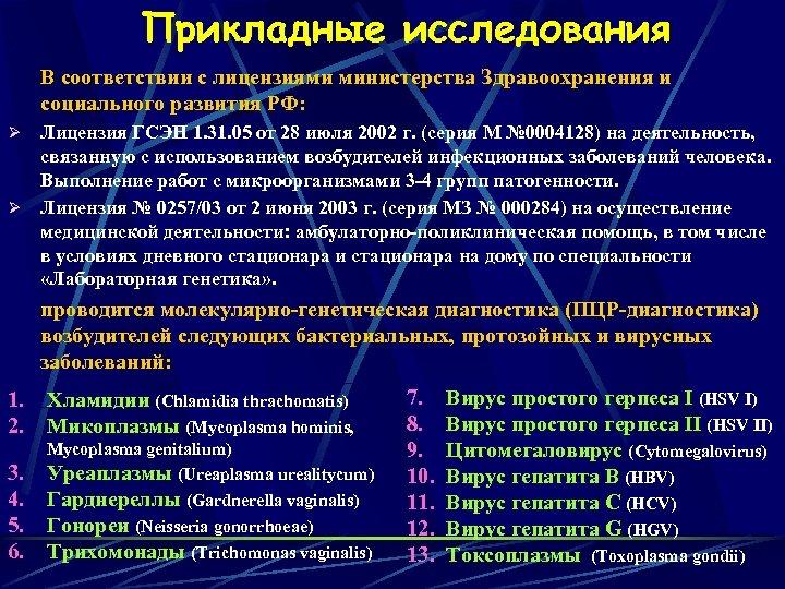 Прикладные исследования В соответствии с лицензиями министерства Здравоохранения и социального развития РФ: Лицензия ГСЭН