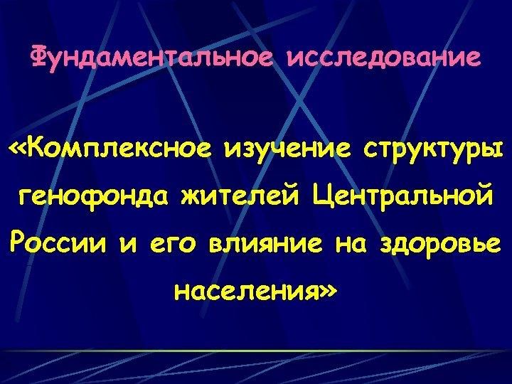 Фундаментальное исследование «Комплексное изучение структуры генофонда жителей Центральной России и его влияние на здоровье