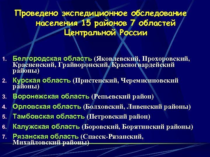 Проведено экспедиционное обследование населения 15 районов 7 областей Центральной России 1. 2. 3. 4.