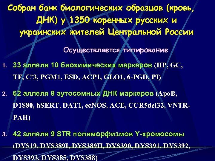 Собран банк биологических образцов (кровь, ДНК) у 1350 коренных русских и украинских жителей Центральной