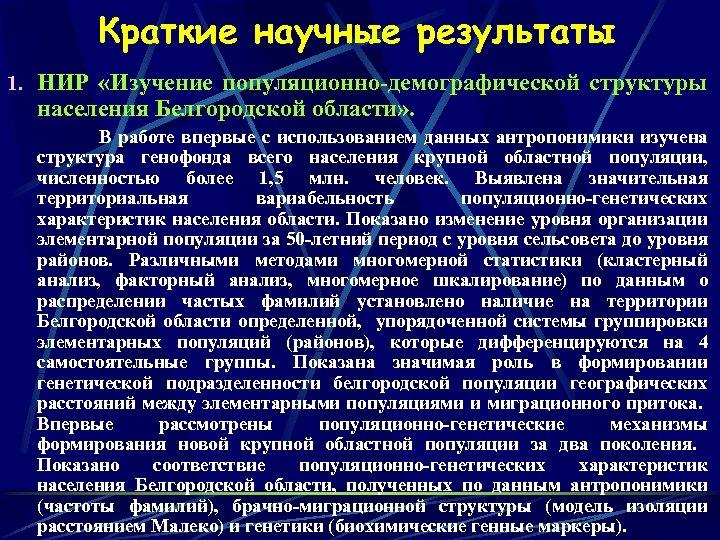 Краткие научные результаты 1. НИР «Изучение популяционно-демографической структуры населения Белгородской области» . В работе