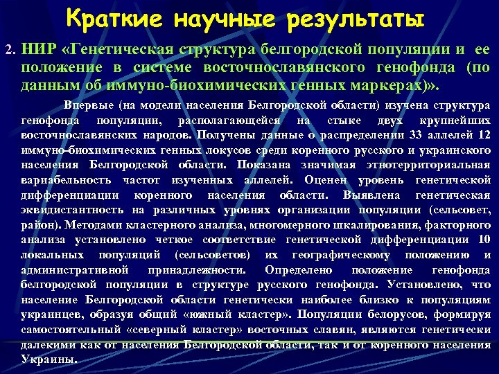 Краткие научные результаты 2. НИР «Генетическая структура белгородской популяции и ее положение в системе
