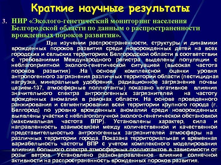 Краткие научные результаты 3. НИР «Эколого-генетический мониторинг населения Белгородской области по данным о распространенности