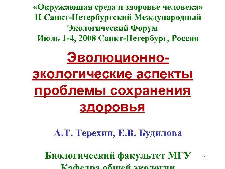 «Окружающая среда и здоровье человека» II Санкт-Петербургский Международный Экологический Форум Июль 1 -4,