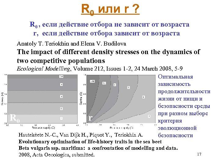 R 0 или r ? R 0 , если действие отбора не зависит от