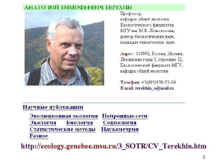http: //ecology. genebee. msu. ru/3_SOTR/CV_Terekhin. htm 2