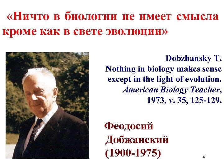 «Ничто в биологии не имеет смысла кроме как в свете эволюции» Dobzhansky T.