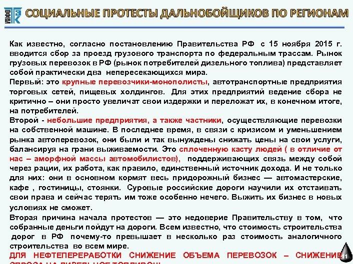 Как известно, согласно постановлению Правительства РФ с 15 ноября 2015 г. вводится сбор за