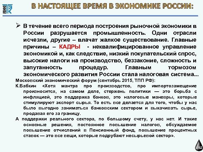 В течение всего периода построения рыночной экономики в России разрушается промышленность. Одни отрасли
