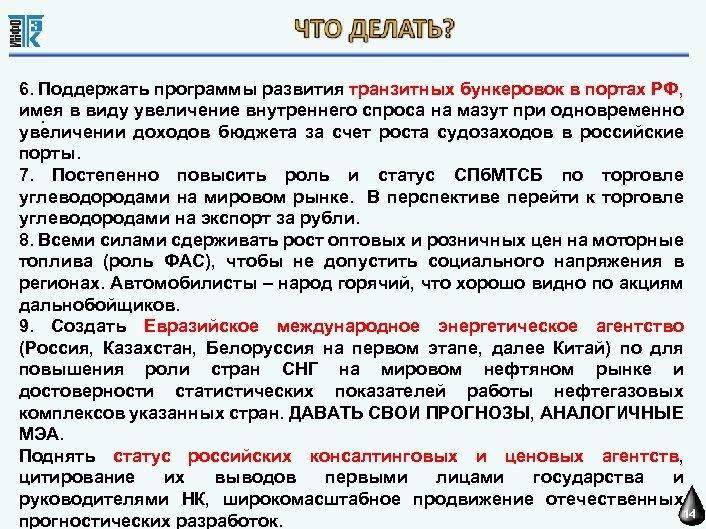 6. Поддержать программы развития транзитных бункеровок в портах РФ, имея в виду увеличение внутреннего
