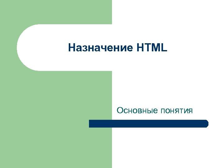Назначение HTML Основные понятия