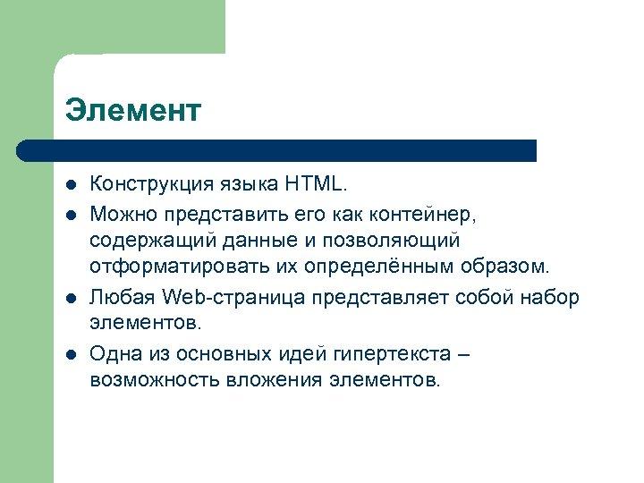 Элемент l l Конструкция языка HTML. Можно представить его как контейнер, содержащий данные и