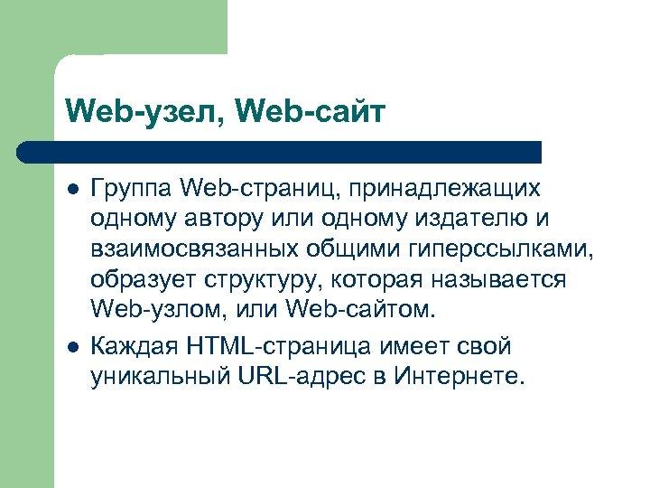 Web-узел, Web-сайт l l Группа Web-страниц, принадлежащих одному автору или одному издателю и взаимосвязанных