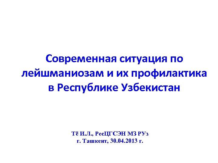 Cовременная ситуация по лейшманиозам и их профилактика в Республике Узбекистан Тё И. Л. ,