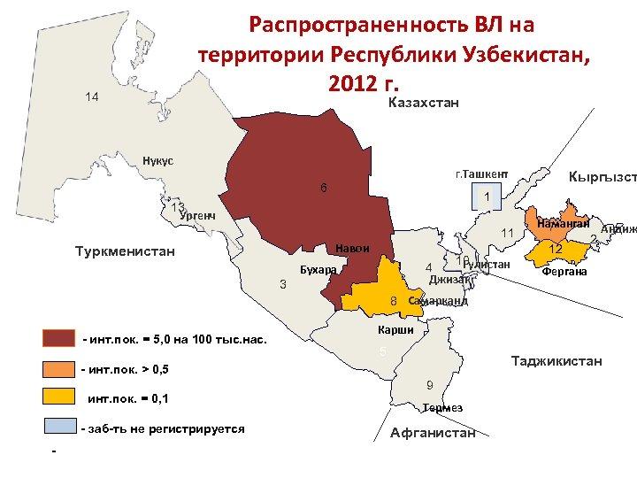 14 Распространенность ВЛ на территории Республики Узбекистан, 2012 г. Казахстан Нукус г. Ташкент 6