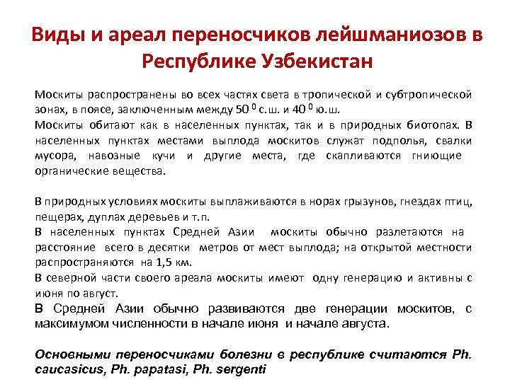 Виды и ареал переносчиков лейшманиозов в Республике Узбекистан Москиты распространены во всех частях света