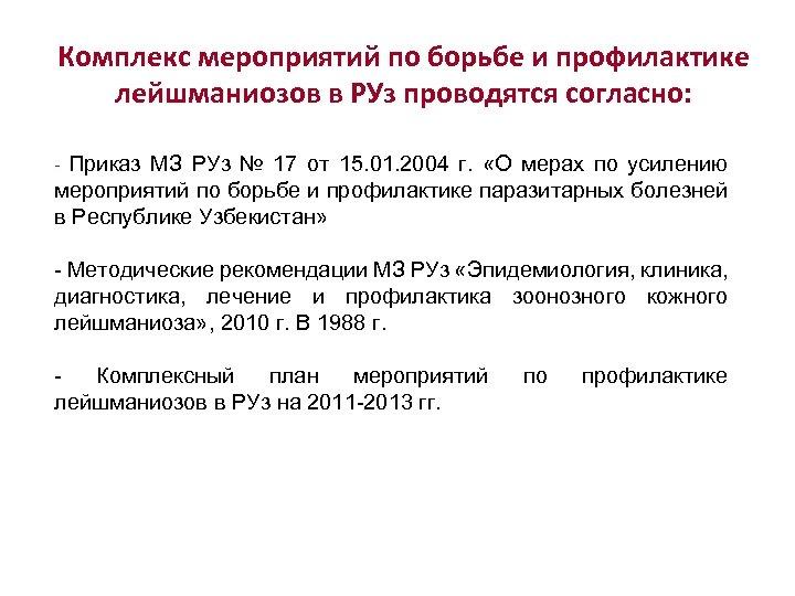 Комплекс мероприятий по борьбе и профилактике лейшманиозов в РУз проводятся согласно: Приказ МЗ РУз