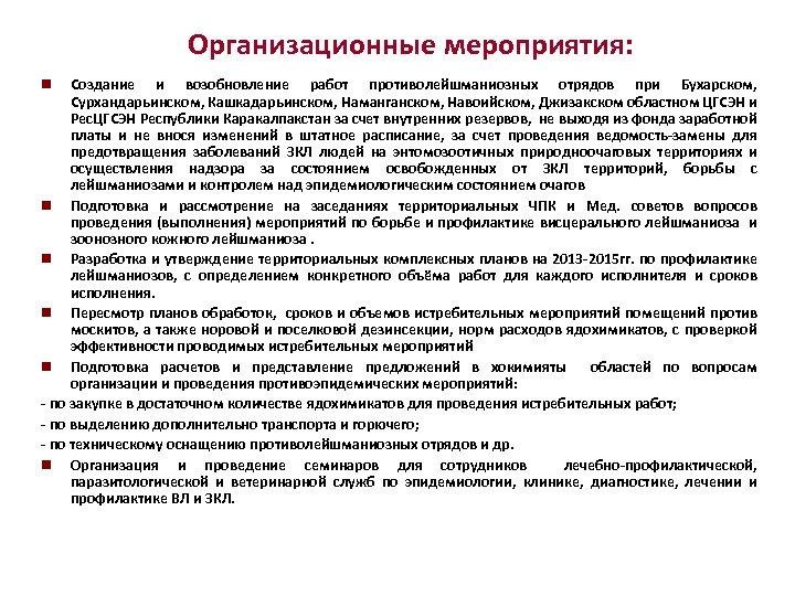 Организационные мероприятия: Создание и возобновление работ противолейшманиозных отрядов при Бухарском, Сурхандарьинском, Кашкадарьинском, Наманганском, Навоийском,
