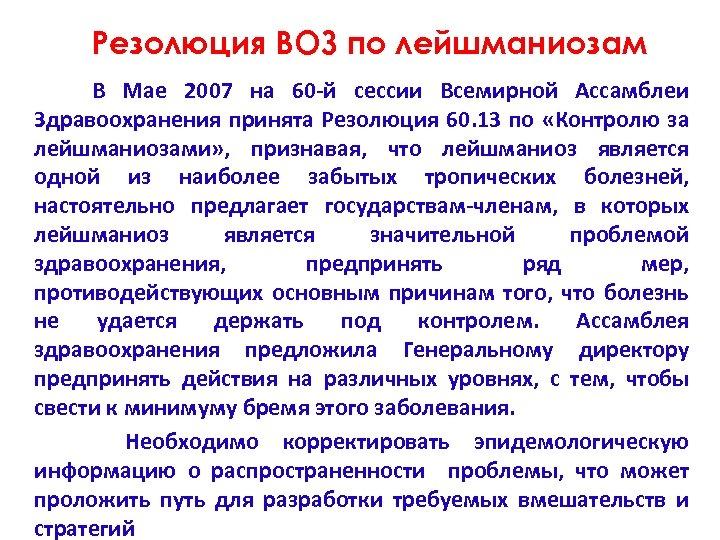 Резолюция ВОЗ по лейшманиозам В Мае 2007 на 60 -й сессии Всемирной Ассамблеи Здравоохранения