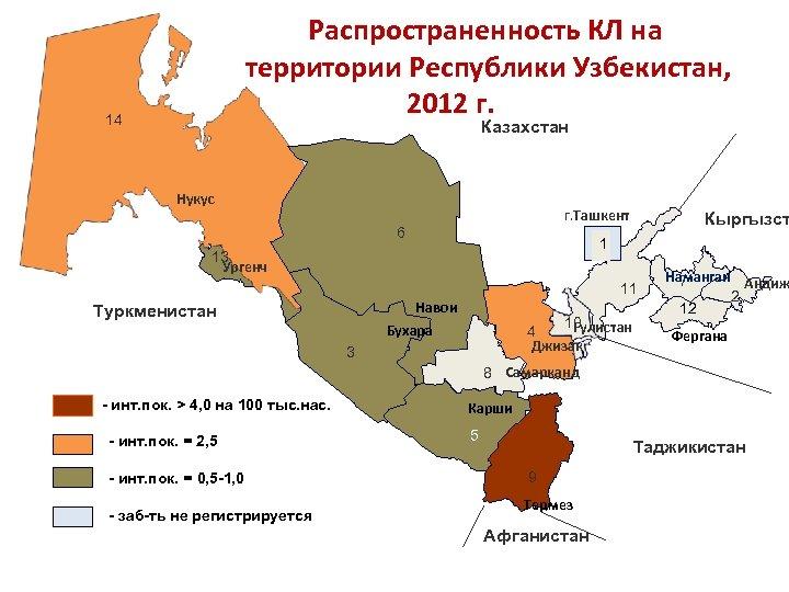 14 Распространенность КЛ на территории Республики Узбекистан, 2012 г. Казахстан Нукус г. Ташкент 6
