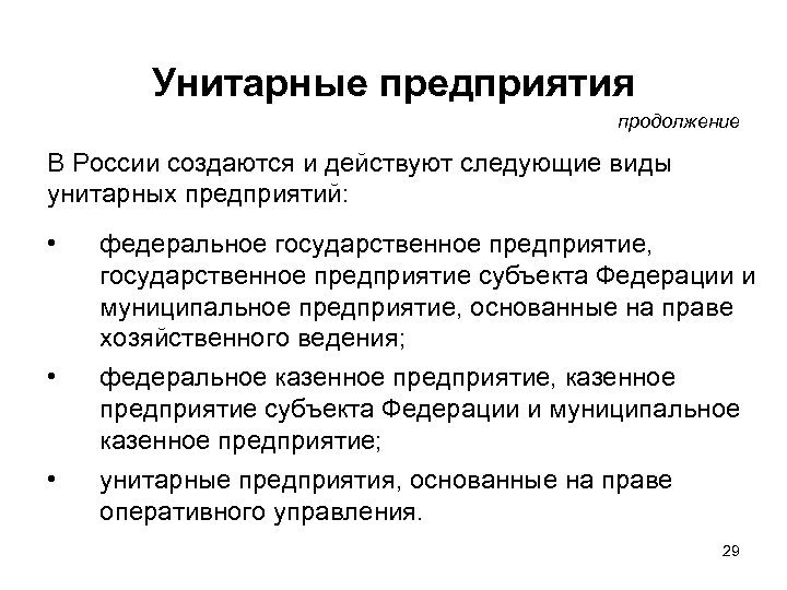 Унитарные предприятия продолжение В России создаются и действуют следующие виды унитарных предприятий: • •
