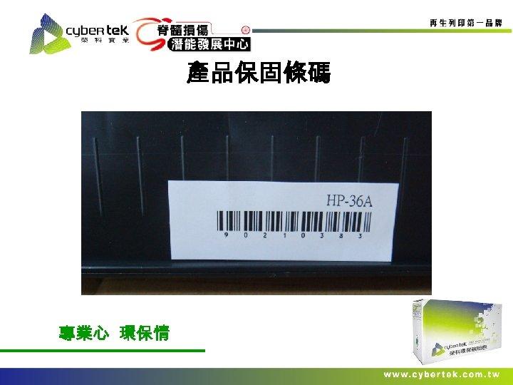產品保固條碼 專業心 環保情