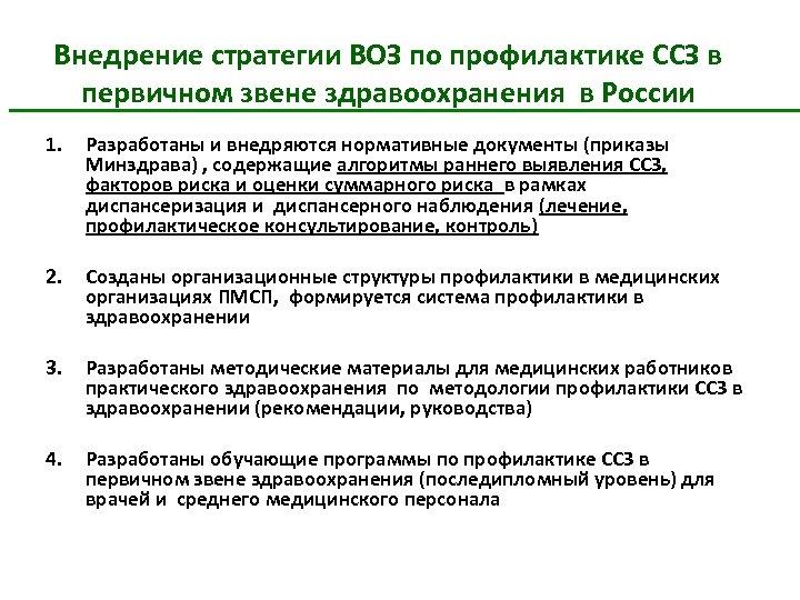 Внедрение стратегии ВОЗ по профилактике ССЗ в первичном звене здравоохранения в России 1. Разработаны