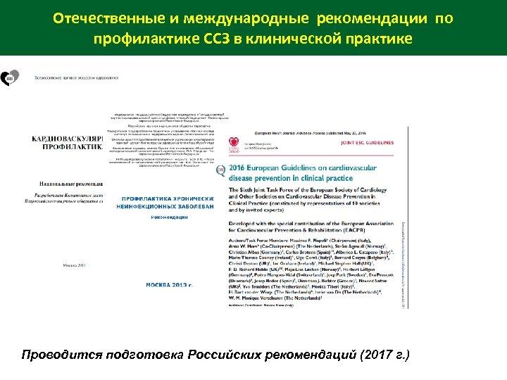Отечественные и международные рекомендации по профилактике ССЗ в клинической практике Проводится подготовка Российских рекомендаций