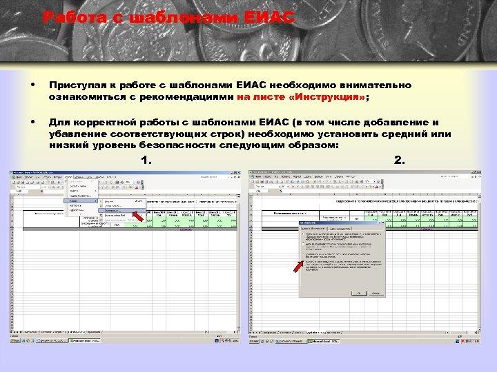 Работа с шаблонами ЕИАС • Приступая к работе с шаблонами ЕИАС необходимо внимательно ознакомиться