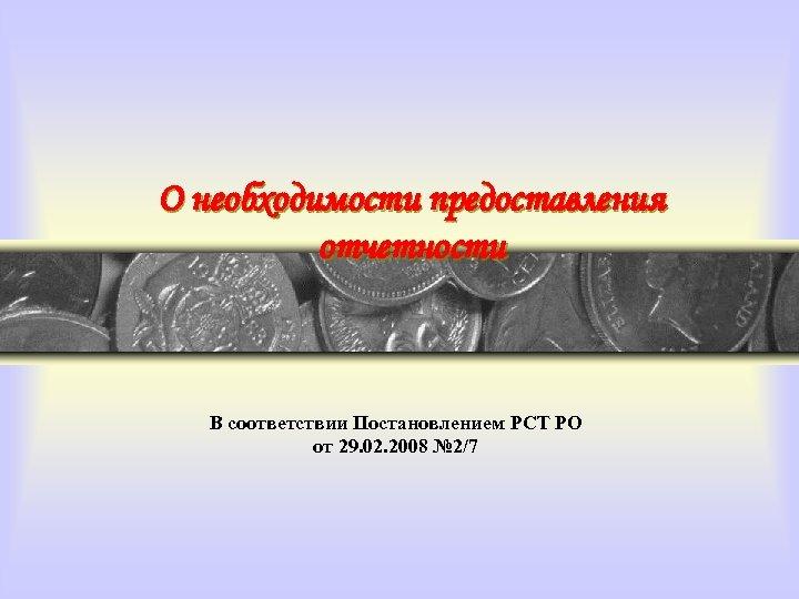 О необходимости предоставления отчетности В соответствии Постановлением РСТ РО от 29. 02. 2008 №