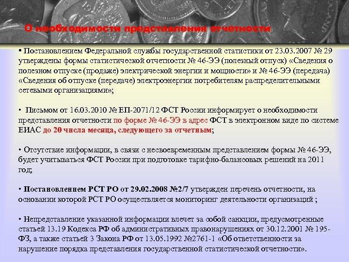О необходимости представления отчетности • Постановлением Федеральной службы государственной статистики от 23. 03. 2007