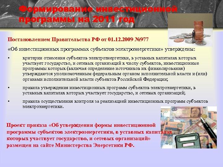 Формирование инвестиционной программы на 2011 год Постановлением Правительства РФ от 01. 12. 2009 №