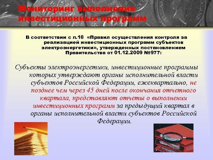 Мониторинг выполнения инвестиционных программ В соответствии с п. 18 «Правил осуществления контроля за реализацией