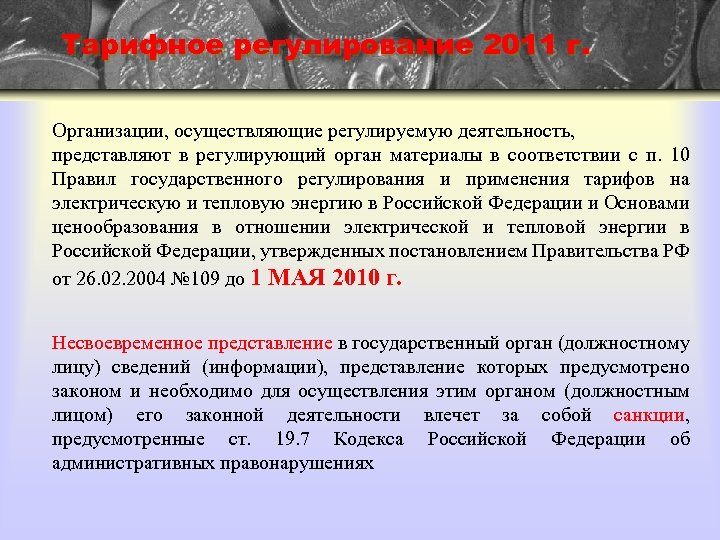 Тарифное регулирование 2011 г. Организации, осуществляющие регулируемую деятельность, представляют в регулирующий орган материалы в